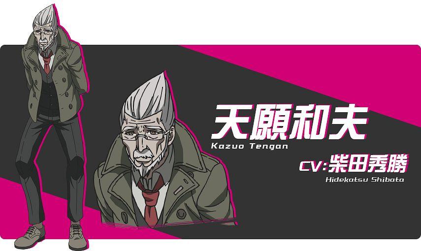 Tengan Kazuo - Danganronpa 3: The End of Kibougamine Gakuen - Mirai-hen