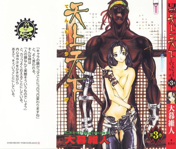 Tags: Anime, Oh! Great, Tenjho Tenge, Makihara Bob, Official Art