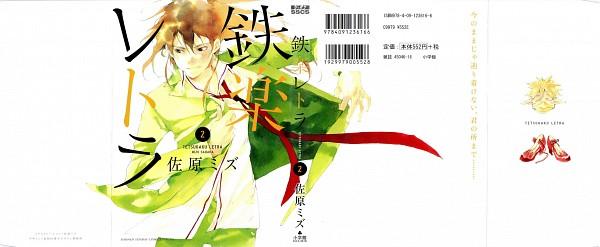 Tags: Anime, Sahara Mizu, Tetsugaku Letra, Manga Cover, Scan, Official Art