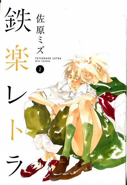 Tags: Anime, Sahara Mizu, Tetsugaku Letra, Fujimoto Takara, Ichinose Kimitaka, Manga Color, Scan