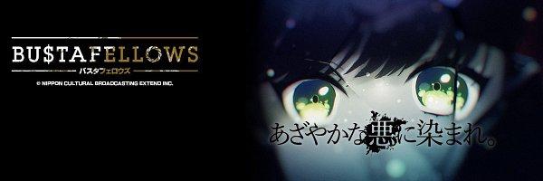 Tags: Anime, Sumeragi Kohaku, BUSTAFELLOWS, Teuta, Twitter Header, Twitter, Official Art