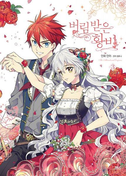 Tags: Anime, The Abandoned Empress, Carsien, Aristia