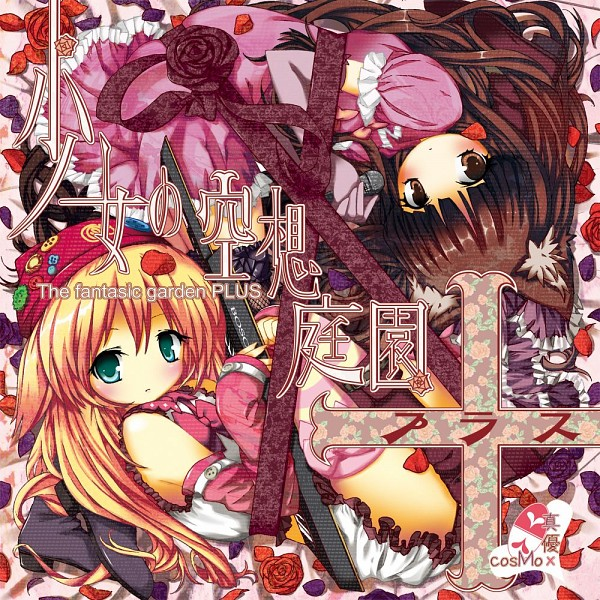 Tags: Anime, Shoujo (Character), Shii-tan, Keyboard (Instrument), The Girl's Fantastic Garden, CD (Source), cosMo-p