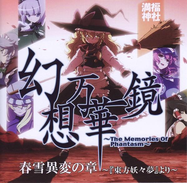 The Memories of Phantasm - Touhou