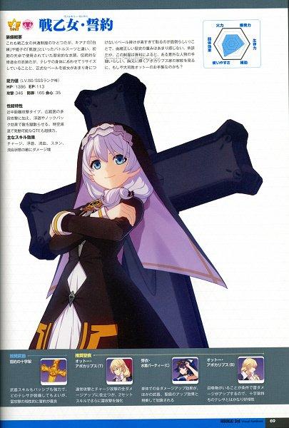 Tags: Anime, miHoYo, Houkai 3rd Visual Fan Book, Houkai 3rd, Theresa Apocalypse, Self Scanned, Scan, Mobile Wallpaper, Official Art