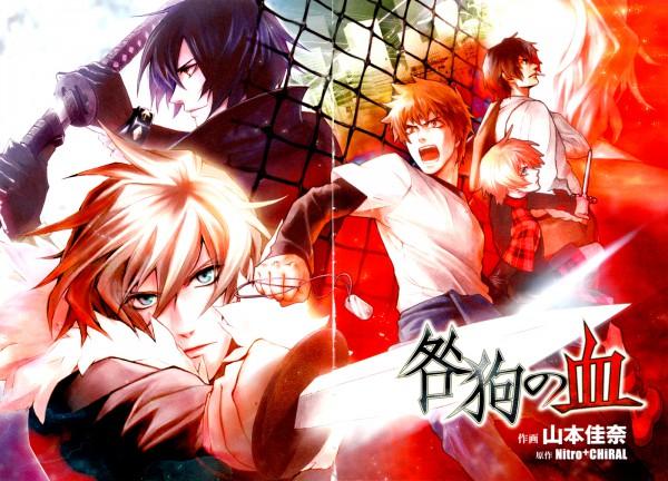 Tags: Anime, Yamamoto Kana, Nitro+CHiRAL, Togainu no Chi, Shiki (TNC), Akira (TNC), Keisuke (TNC), Motomi (TNC), Rin (TNC), Official Art, Manga Cover, Scan, Blood Of The Reprimanded Dog