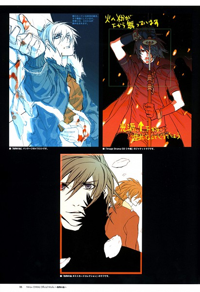 Tags: Anime, Nitro+CHiRAL, Togainu no Chi, Shiki (TNC), Akira (TNC), Blood Of The Reprimanded Dog