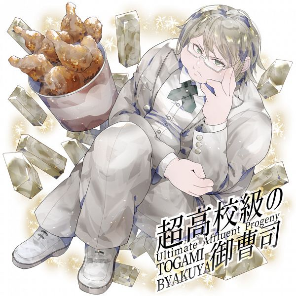 Tags: Anime, Pixiv Id 22929515, Super Danganronpa 2, Togami Byakuya (Super Danganronpa 2), Meat, Chicken (Food), Gold (Metal), Pixiv, Fanart, Fanart From Pixiv