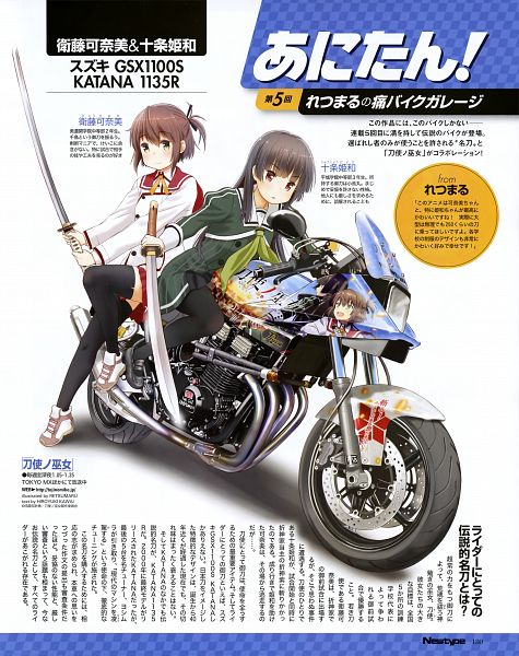 Tags: Anime, Retsu Maru, Toji no Miko, Etou Kanami, Juujou Hiyori, Magazine (Source), Scan, Newtype Magazine (Source)
