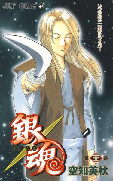 Tojo Ayumu - Gintama