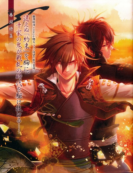 Tags: Anime, IDEA FACTORY, Toki no Kizuna, Kazuya (Toki no Kizuna), Chitose (Toki no Kizuna), Official Art, Bond Of Ten Demons