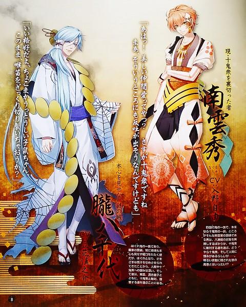 Tags: Anime, IDEA FACTORY, Toki no Kizuna, Oboro Yachiyo, Nagumo Shuu, Scan, Bond Of Ten Demons