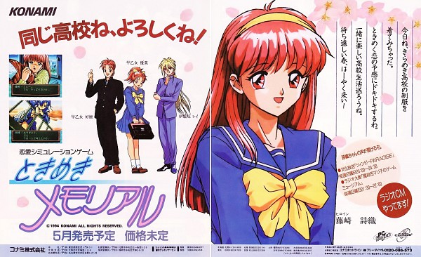 Tags: Anime, KONAMI (Studio), Tokimeki Memorial, Saotome Yumi, Fujisaki Shiori, Ijyuin Rei, Saotome Yoshio, Thumbs Up, Scan, Official Art, Advertisement