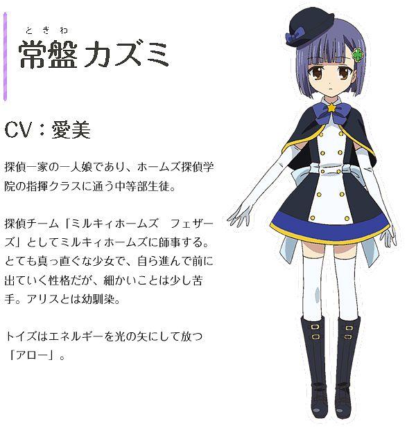 Tokiwa Kazumi - Tantei Opera Milky Holmes