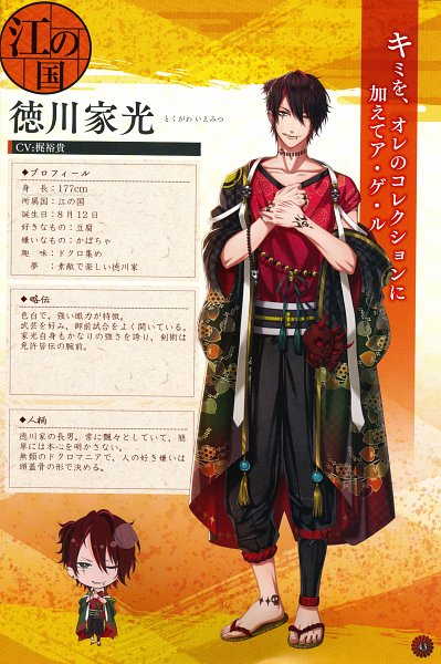Tags: Anime, GCREST, Akane Sasu Sekai de Kimi to Utau, Tokugawa Iemitsu (Akaseka), Official Character Information, Official Art, Self Scanned, Scan