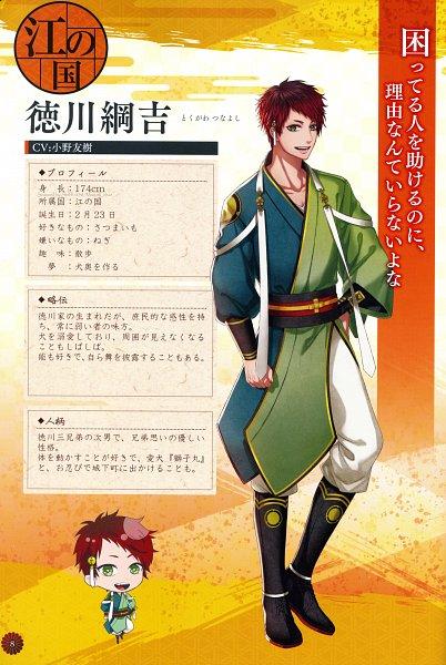 Tokugawa Tsunayoshi - Akane Sasu Sekai de Kimi to Utau