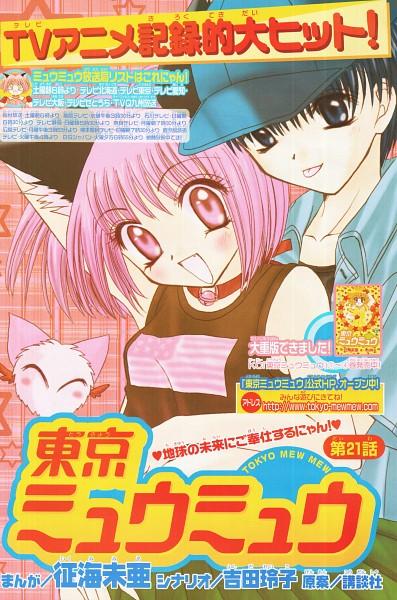 Tags: Anime, Ikumi Mia, Tokyo Mew Mew, Mew Pudding, Pudding Fon, Aoyama Masaya, Momomiya Ichigo, Masha, Sarumimi, Manga Color, Scan, Official Art