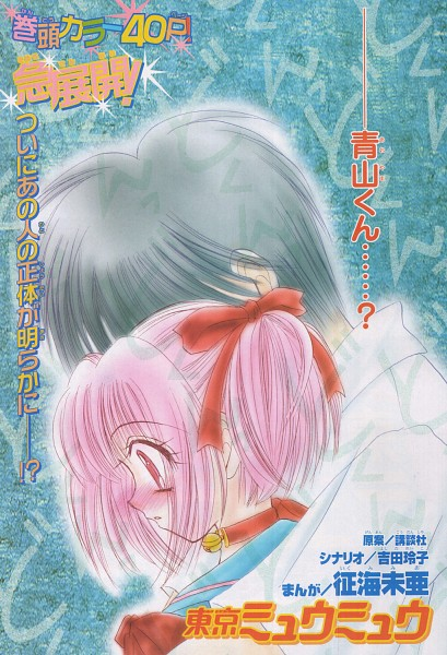 Tags: Anime, Ikumi Mia, Tokyo Mew Mew, Aoyama Masaya, Momomiya Ichigo, Scan, Manga Color, Official Art