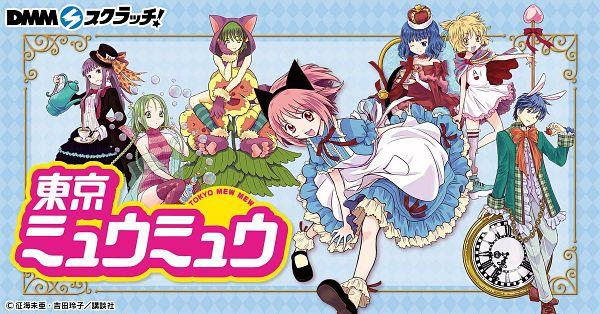 Tags: Anime, Ikumi Mia, Alice in Wonderland, Tokyo Mew Mew, Pudding Fon, Aizawa Mint, Aoyama Masaya, Momomiya Ichigo, Midorikawa Lettuce, Fujiwara Zakuro, Kisshu, Official Art