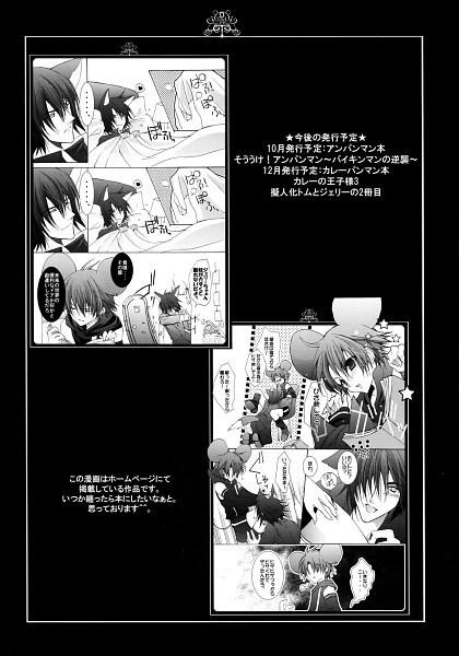 Tags: Anime, Hiyoshimaru Akira, Tom and Jerry, Jerry Mouse, Tom Cat, Manga Page, Mobile Wallpaper, Scan