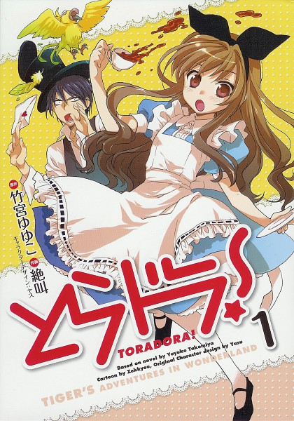 Tags: Anime, Zekkyou (H9s9), Alice in Wonderland, Toradora!, Inko-chan, Aisaka Taiga, Takasu Ryuuji, Official Art, Mobile Wallpaper