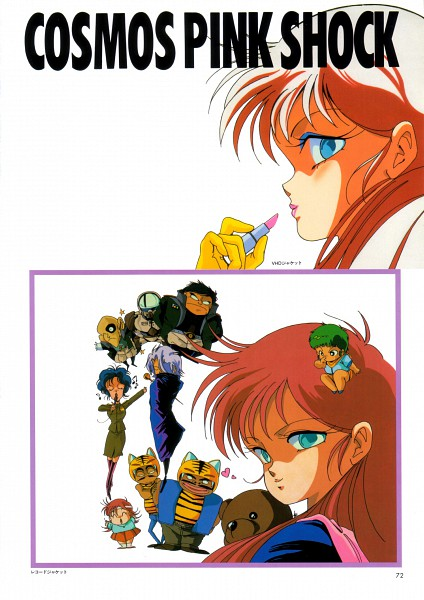 Tags: Anime, Toshihiro Hirano, Anime International Company, Lipstick Tube, Scan
