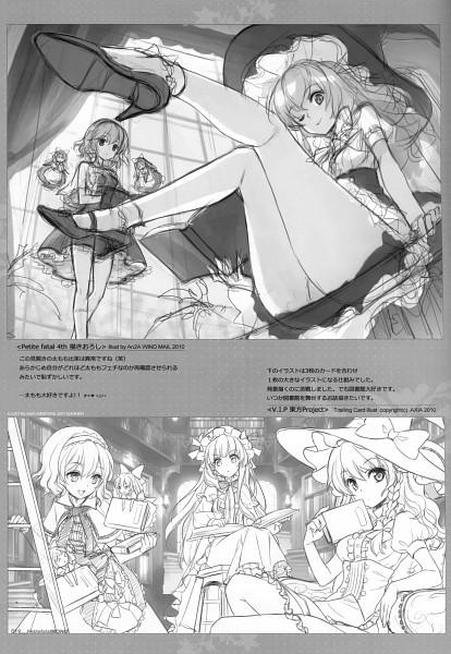 Tags: Anime, An²a, Petite Fatal MONO, Touhou, Patchouli Knowledge, Alice Margatroid, Kirisame Marisa, Scan, Comic Market 80