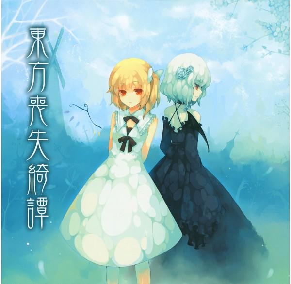 Tags: Anime, Dhiea (Pixiv270545), Touhou, Flandre Scarlet, Remilia Scarlet, Eien no Shounen (Cosplay), Lost-ko (Cosplay), Windmill, Lost (Sound Horizon), Sound Horizon
