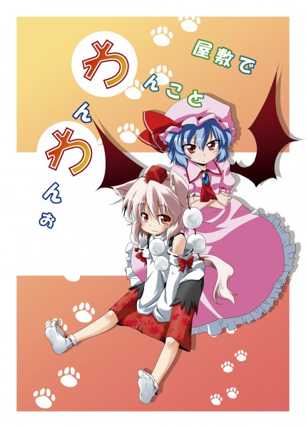 Tags: Anime, Pixiv Id 140911, Touhou, Inubashiri Momiji, Remilia Scarlet