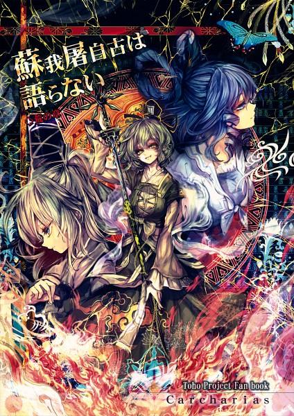 Tags: Anime, Mik-cis, Touhou, Kaku Seiga, Soga no Tojiko, Mononobe no Futo, Mobile Wallpaper, Fanart