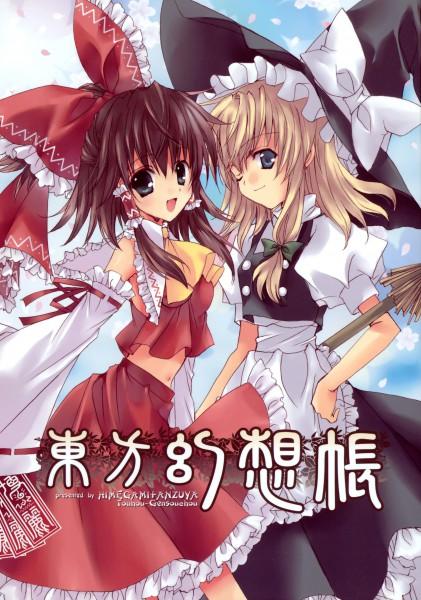 Tags: Anime, Nanase Aoi, Touhou, Kirisame Marisa, Hakurei Reimu