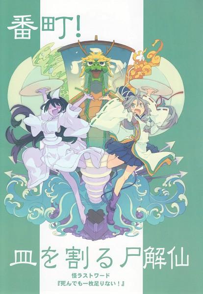Tags: Anime, Morino Hon, Touhou, Urban Legend in Limbo, Mononobe no Futo, Okiku (Banchou Sarayashiki), Waves, Purple Skin, Mobile Wallpaper, Fanart, Scan, Creepypasta