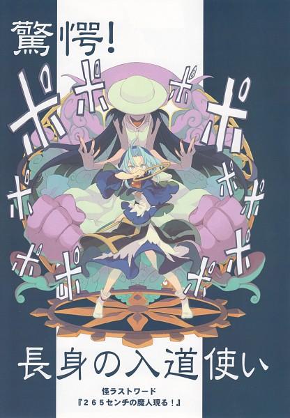 Tags: Anime, Morino Hon, Urban Legend in Limbo, Touhou, Unzan, Kumoi Ichirin, Hasshaku-sama, Fanart, Mobile Wallpaper, Scan, Creepypasta