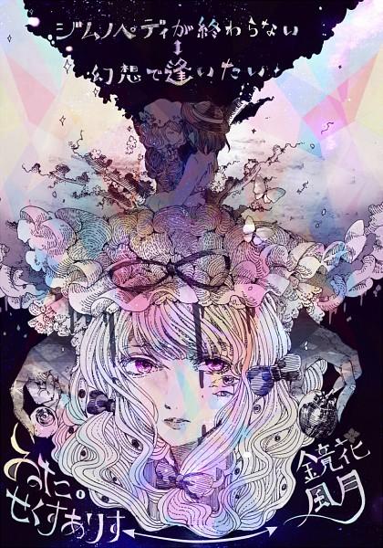 Tags: Anime, Hanada Hyou, Touhou, Usami Renko, Maribel Hearn, Yakumo Yukari, Dripping, Fanart, Fanart From Pixiv, Translation Request, Pixiv, Mobile Wallpaper