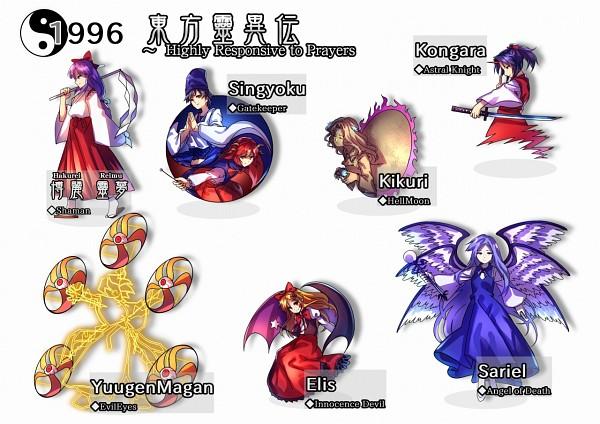 Tags: Anime, Kumorix, Highly Responsive to Prayers, Touhou, YuugenMagan, Shingyoku, Konngara, Kikuri, Hakurei Reimu (Classic), Elis, Hakurei Reimu, Sariel, Yin Yang (Symbol)