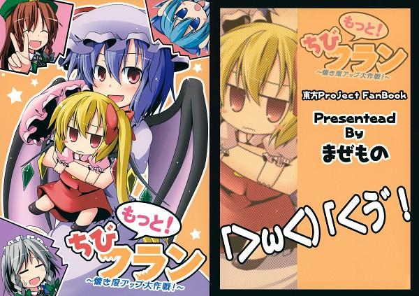 Tags: Anime, Ichimi, Touhou, Hong Meiling, Cirno, Flandre Scarlet, Izayoi Sakuya, Remilia Scarlet, >w<, Doujinshi Cover, Scan, Fanart