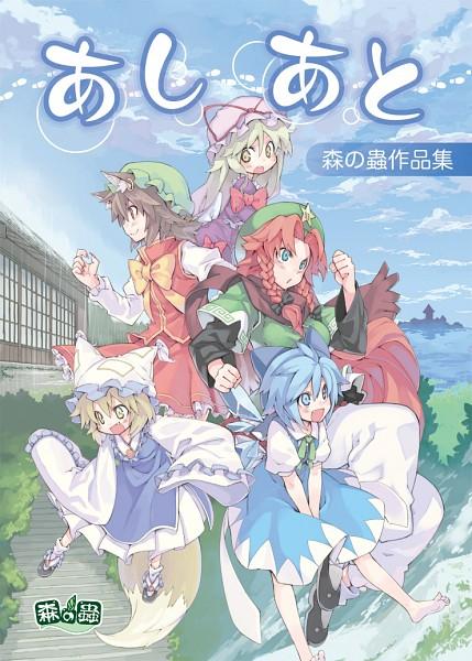 Tags: Anime, Morino Hon, Touhou, Yakumo Yukari, Cirno, Hong Meiling, Chen, Yakumo Ran, Fanart