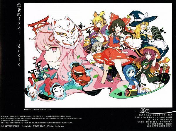 Touhou Project Tribute Arts - Fragment 2 - Touhou