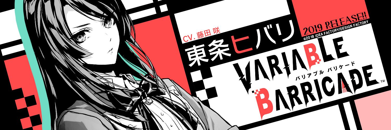 Tags: Anime, Usuba Kagerou, DESIGN FACTORY, Otomate, Variable Barricade, Toujou Hibari, Official Art, Twitter Header