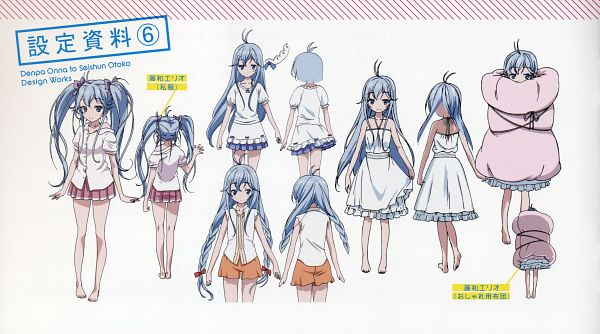 Tags: Anime, Shaft (Studio), Denpa Onna to Seishun Otoko, Touwa Erio, Futon, DVD (Source), Wallpaper, Facebook Cover, Character Sheet, Official Art, Scan