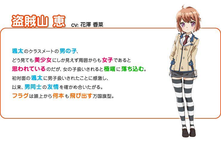Tags: Anime, Kaneko Shizue, Hoods Entertainment, Kanojo ga Flag o Oraretara, Touzokuyama Megumu, PNG Conversion, Official Art, Cover Image