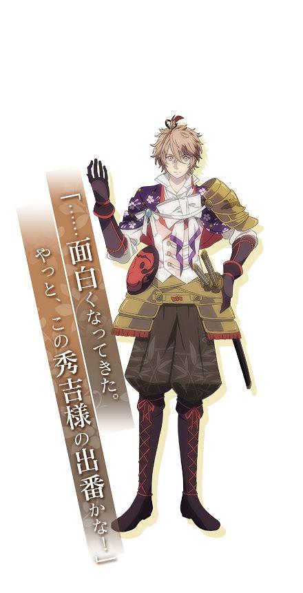 Toyotomi Hideyoshi (Sengoku Night Blood) - Sengoku Night Blood