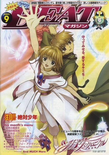 Tags: Anime, Tsubasa: RESERVoir CHRoNiCLE, Princess Sakura, Li Syaoran (TRC), Official Art