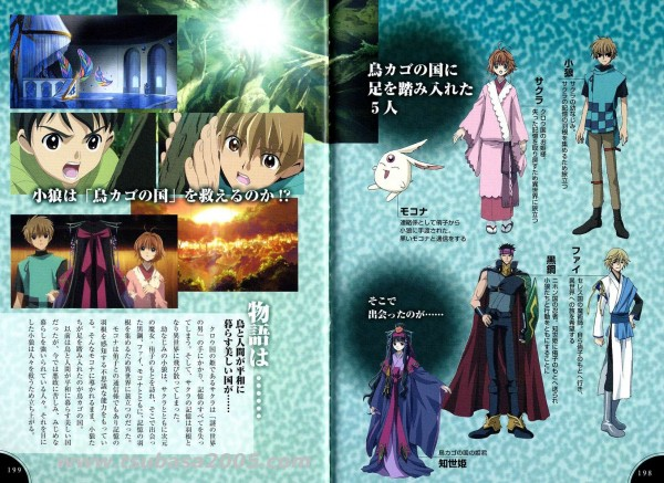 Tags: Anime, Tsubasa: RESERVoir CHRoNiCLE, Daidouji Tomoyo (TRC), Li Syaoran (TRC), Fay D. Flourite, Princess Sakura, Kurogane, Scan, Official Art