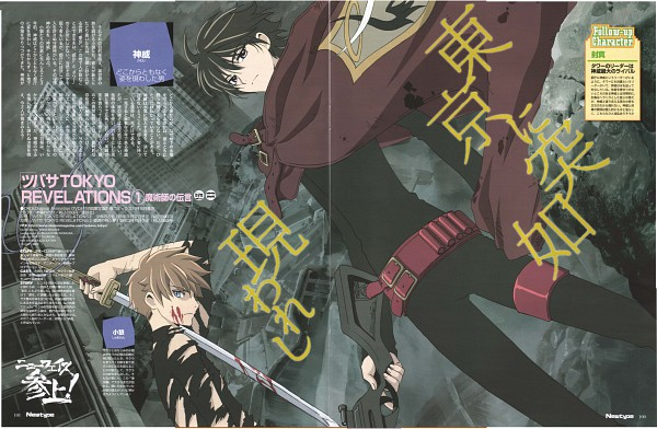Tags: Anime, Kikuchi Youko, Tsubasa: TOKYO REVELATIONS, Tsubasa: RESERVoir CHRoNiCLE, Shirou Kamui (TRC), Li Syaoran (TRC), Crossbow, Scan, Newtype Magazine (Source), Official Art, Magazine (Source)