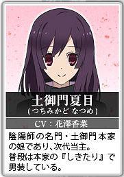 Tsuchimikado Natsume - Tokyo Ravens