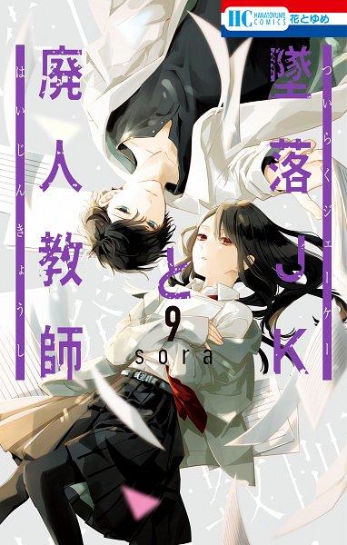 Tags: Anime, Sora (Mangaka), Tsuiraku JK to Haijin Kyoushi, Ochiai Mikoto, Haiba Jin, Official Art, Manga Cover