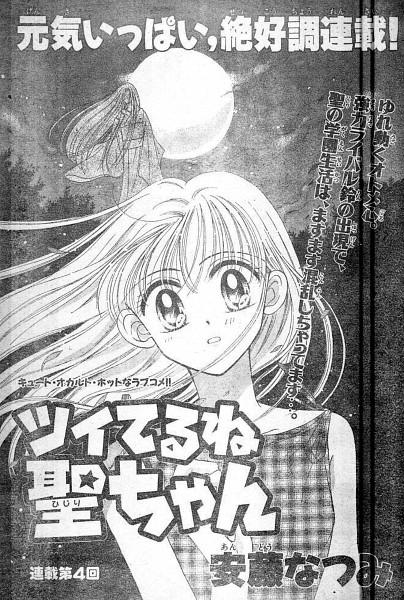Tsuiteru ne Hijiri-chan - Andou Natsumi
