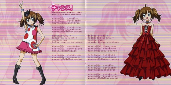 Tags: Anime, Kirarin☆Revolution, Tsukishima Kirari, Scan, Official Art