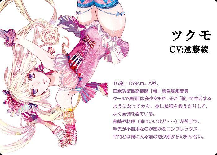 Tags: Anime, Karneval, Tsukumo (Karneval), Official Art